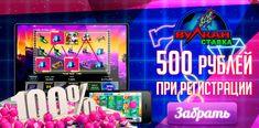Бонусы и промокоды 2018-2019 от онлайн казино Вулкан Ставка World Information, Spinning, Games, Php, Hand Spinning, Gaming, Plays, Game, Toys