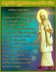 All Quotes, Quotes About God, People Quotes, Best Quotes, Life Lesson Quotes, Life Quotes, Telugu Inspirational Quotes, Bhakti Song, Devotional Quotes