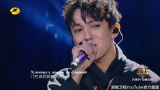 Chinese singer with the most beautiful voice ever, for a man that is. You don't often hear such a range in a voice, this guy can sing through the octaves lik. Pitbull Boxer, Bongyoung Park, Bottle Label, I Am A Singer, Bok Joo, Second Love, World Pictures, Chant, Beautiful Voice