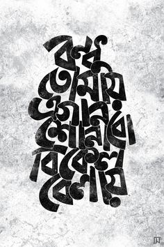 Bangla Calligraohy on Behance