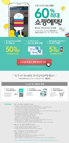 CJ ONE 포인트 적립 이벤트 페이지 디자인 Web Banner Design, Web Design, Korea Design, Promotional Design, Event Page, Landing Page Design, Event Design, Layout, Infographics