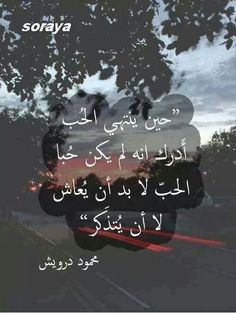 الحب ....محمود درويش »✿❤ Mego❤✿«