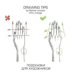 Ideas How To Draw Human Anatomy Hand Reference Drawing Skills, Drawing Poses, Drawing Techniques, Drawing Tips, Drawing Hands, Drawing Ideas, Sketching Tips, Sketch Drawing, Hand Reference