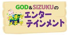 GOD&SIZUKUのハチャメチャエンターテイメント | FRESH!(フレッシュ) - 生放送がログイン不要・高画質で見放題