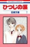 Shoujo, Anime, Fictional Characters, Art, Sleeves, Art Background, Kunst, Cartoon Movies, Anime Music