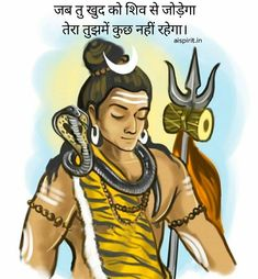 Shiva Art, Shiva Shakti, Smile Word, Shiv Ji, Om Namah Shivay, Lord Mahadev, Lord Shiva Painting, Everything And Nothing, Motivational Speeches