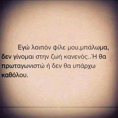 Funny Greek Quotes, Saving Quotes, Quote Backgrounds, Perfection Quotes, Greek Words, Life Words, English Quotes, Wise Quotes, Beautiful Words