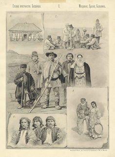 Русские народы 1894 год . Молдаване, цыгане, болгары