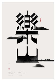 Typography Layout, Typography Letters, Lettering, Typography Poster, Graphic Design Typography, Chinese Fonts Design, Japanese Graphic Design, Graphic Design Layouts, Chinese Posters