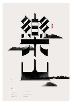 查九任的字体作品——《乐山乐水》。 智者乐水,仁者乐山; 智者动,仁者静;智者乐,仁者寿。 #Chinese #type