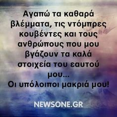. Wisdom Quotes, Book Quotes, Me Quotes, Kai, How To Be Likeable, Live Laugh Love, Greek Quotes, True Words, Deep Thoughts