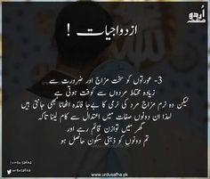 Urdu Poetry Romantic, Love Poetry Urdu, Poetry Quotes, She Quotes, Wisdom Quotes, Deep Words, True Words, Funny Thoughts, Deep Thoughts
