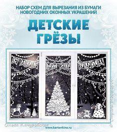Картина панно рисунок Новый год Рождество Вырезание Пусть скорее приходит праздник Бумага фото 9