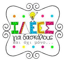 Teaching Therapy Greek Language, Preschool Education, Fun Activities For Kids, Best Sites, Primary School, Classroom Decor, Teaching, Blog, Interesting Sites