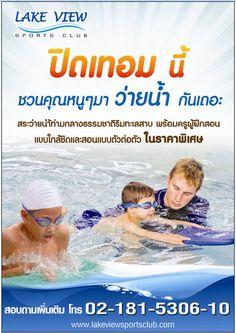 เลควิวสปอร์ตคลับชวนคุณหนูว่ายน้ำ ต้อนรับปิดเทอม  เลควิวสปอร์ตคลับอยากส่งเสริมให้เด็กออกกำลังกายและใช้เวลาว่างให้เป็นประโยชน์ สนใจสมัครสมาชิกได้แล้วตั้งแต่วันนี้จนถึง 31 พ.ค. นี้   ณ  เลควิวสปอร์ตคลับเลียบ ถนนวงแหวน-กาญจนาภิเษก(บางนาตราด กม.8) สอบถามรายละเอียดเพิ่มเติม 02-181-5306-10