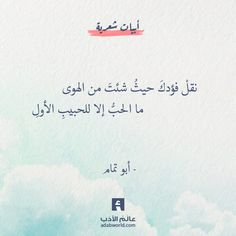 من اجمل ابيات الشعر لـ عروة بن حزام - عالم الأدب Beautiful Arabic Words, Arabic Love Quotes, Letters In Arabic, Wisdom Quotes, Life Quotes, Good Night Blessings, Arabic Poetry, Islamic Prayer, Wonder Quotes