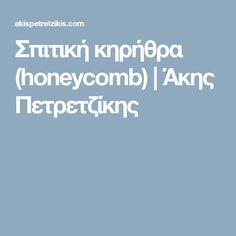 Σπιτική κηρήθρα (honeycomb) | Άκης Πετρετζίκης
