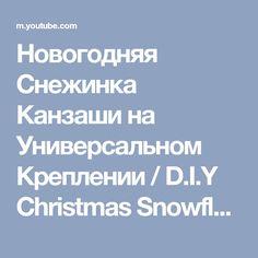 Новогодняя Снежинка Канзаши на Универсальном Креплении / D.I.Y Christmas Snowflake - YouTube