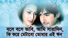 Chand Keno Ase Na Amar Ghore Raghab Chetterjee Popular