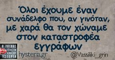 Favorite Quotes, Best Quotes, Life Quotes, Greek Words, Greek Quotes, Like A Boss, Funny Photos, Laugh Out Loud, The Funny