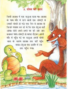 short stories with moral values in hindi English Moral Stories, Moral Stories In Hindi, English Stories For Kids, Moral Stories For Kids, Short Stories For Kids, English Story, Kids Story Books, Hindi Poems For Kids, Kids Poems