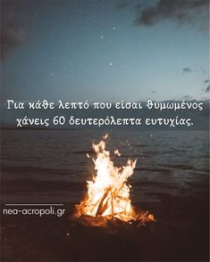 Me Quotes, Motivational Quotes, Greek Quotes, Picture Quotes, Philosophy, Wisdom, Words, Inspirational, Movie Posters