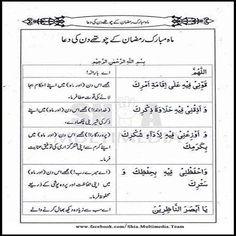 ماہ مبارک رمضان کےچوتھے دن کی دعا 4th Ramzan Dua #Daily_Ramzan_Dua_In_Urdu Ramadhan Dua - Day 4 )With English Subtitles(  Watch Video Open This Linkhttps://t.co/rBaBshTq4h