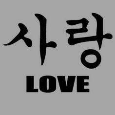 Korean love: 사랑