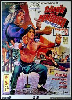 성룡.원소전.황정리 취권 Best Movie Posters, Cinema Posters, Film Posters, Scary Movies, Old Movies, Vintage Movies, Kung Fu Martial Arts, Martial Arts Movies, Jackie Chan Movies