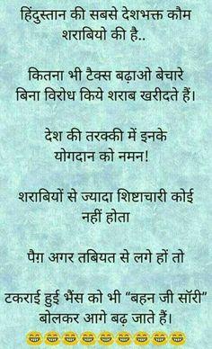 290 best funny Hindi quotes,jokes,images images on . Apj Quotes, Motivational Quotes, Funny Quotes, Inspirational Quotes, Qoutes, Sms Jokes, Funny Jokes In Hindi, Physics Jokes, Funny Talking