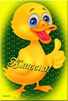 (49) Одноклассники Animals And Pets, Cute Animals, Animated Emoticons, Cute Cartoon Pictures, Smiley Emoji, Alien Art, Tweety, Good Morning, Animation
