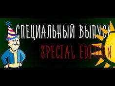 Специальный выпуск | Special edition