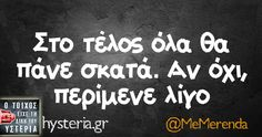 Greek Memes, Funny Greek Quotes, Funny Picture Quotes, Movie Quotes, Funny Quotes, Stupid Funny Memes, Funny Texts, Funny Stuff, Funny Shit