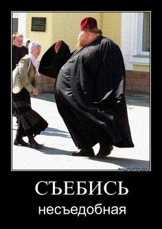священники приколы: 19 тыс изображений найдено в Яндекс.Картинках