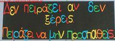 Η κυρία Αταξία, αφίσα τάξης, Ειδική Αγωγή, Μαθησιακές Δυσκολίες, Τμήμα Ένταξης, Αναπηρίες, αυτοπεποίθηση, αυτοεικόνα