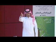 قصيدة وريث الانبياء بمناسبة يوم المعلم للشاعر علي جايز الشهري - YouTube