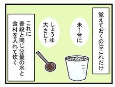 覚えたら一生モノ!レシピいらずの炊き込みご飯を試してみた【2ページ目】 - レタスクラブ Japanese Food, Cooking Tips, Hacks, Recipes, Meal, Foods, Drink, Food Food, Food