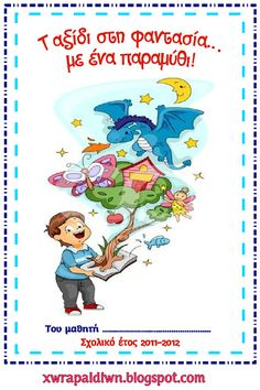 Κατά την λειτουργία της δανειστικής βιβλιοθήκης στην τάξη, τα παιδιά επιλέγουν ένα παραμύθι της αρεσκείας τους, το διαβάζουν με τη βοήθεια...