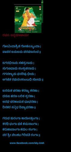 Movie : Annamayya --->  ಗೋವಿಂದಾಶ್ರಿತ ಗೋಕುಲಬೃಂದಾ   ಪಾವನ ಜಯಜಯ ಪರಮಾನಂದ   