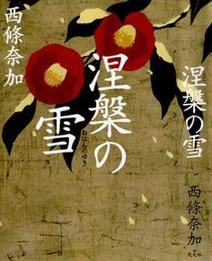 Rieko Mizuguchi : Untitled