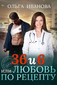 36 и 6 или Любовь по рецепту. Ольга Иванова Film Books, Entertaining, Cover, Movies, Literature, Cinema, Films, Blanket, Funny