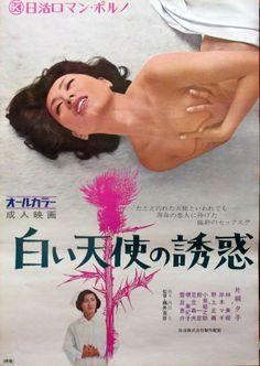 1972年2月19日公開 監督 藤井 克彦 主演 片桐 夕子