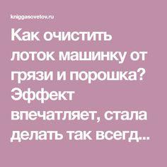Как очистить лоток машинку от грязи и порошка? Эффект впечатляет, стала делать так всегда! - kniggasovetov.ru