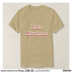 seven warriors in Telugu, ఏడు యోధులు grey T-Shirt Seven warriors in Telugu, ( ఏడు యోధులు). Get this for a trendy and unique grey t-shirt. The text has the two colour white and red and Telugu script. Script Alphabet, Foreign Words, Word Sentences, Telugu, Tshirt Colors, Shirts, Warriors, Grey, Casual