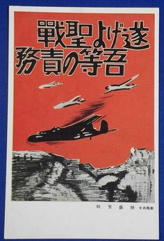 """1930's Japanese Postcard """"Accomplish the Holy War. That is our duty"""" (Artwork in The 14th Division's Poster Art Contest) - Japan War Art"""