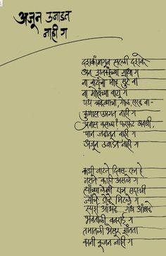 Ashok naigaonkar poems