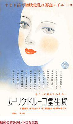 $郷愁のイラストレーション-広告01                                                       …