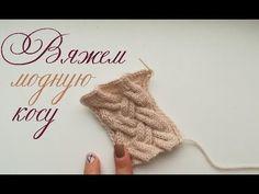 Видеоурок: вяжем модную косу спицами - Ярмарка Мастеров - ручная работа, handmade