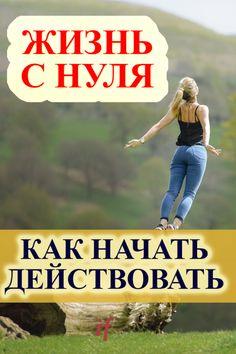 Могу точно сказать,что нас не убивает, делает нас сильнее! Самопознание, саморазвитие и психология помогают изменить жизнь к лучшему. Начать жизнь с чистого листа… Как часто мы говорим эту фразу, не до конца понимая, в чем ее смысл. Mental Development, Personal Development, Reflexology, Motivation, Food For Thought, How To Lose Weight Fast, Life Hacks, Knowledge, Relationship