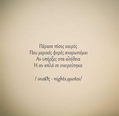 Πέρασε τόσος καιρός που μερικές φορές αναρωτιέμαι αν υπήρξες στα αλήθεια ή αν απλά σε ονειρεύτηκα Night Quotes, Cards Against Humanity, Thoughts, Poetry, Home Decor, Decoration Home, Room Decor, Poetry Books, Home Interior Design